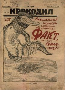 Крокодил № 106