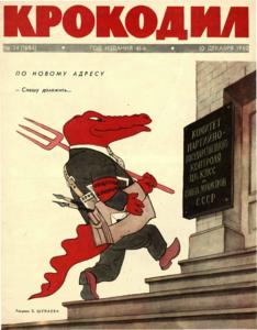 Крокодил № 1486