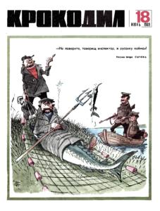 Крокодил № 1722