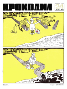 Крокодил № 1764
