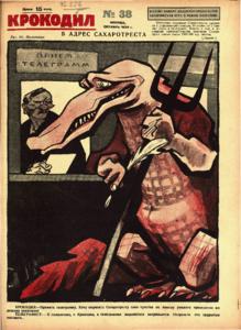 Крокодил № 191