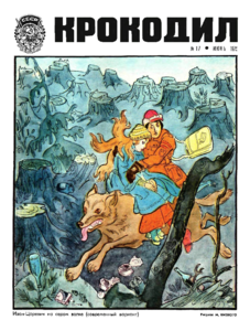 Крокодил № 1937