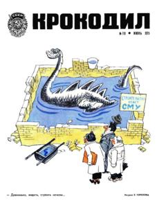 Крокодил № 1938