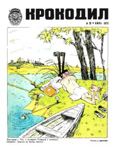 Крокодил № 1940