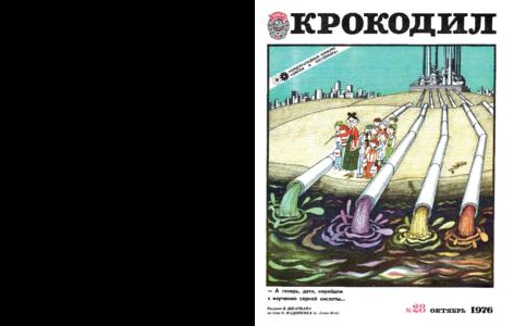 Крокодил № 1984