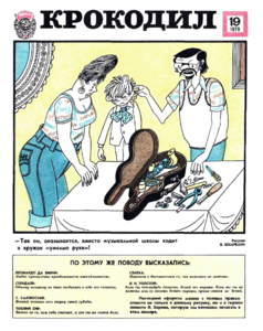 Крокодил № 2083