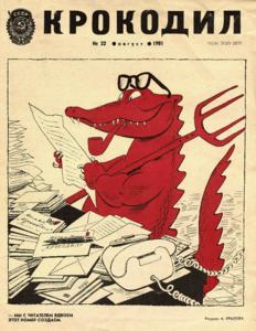 Крокодил № 2158