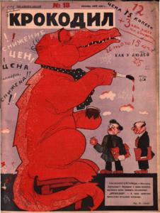 Крокодил № 219