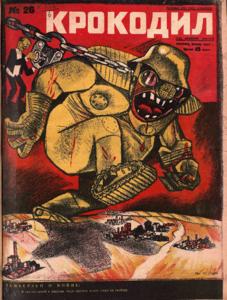 Крокодил № 227