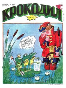 Крокодил № 2528
