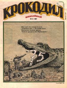 Крокодил № 2598