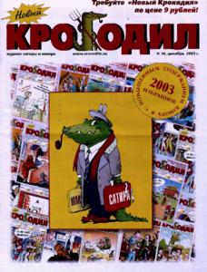 Крокодил № 2689
