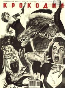 Крокодил № 2727