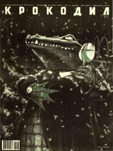 Крокодил № 2738