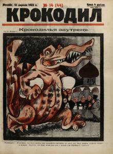 Крокодил № 42