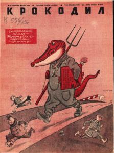 Крокодил № 666