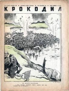 Крокодил № 758