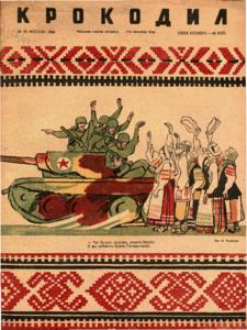 Крокодил № 828